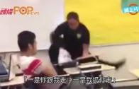 (粵)美國女生不肯合作  遭校警強拖出課室