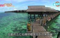 (粵)中國客沙巴影裸照 或永久被禁入境