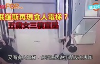 (粵)俄羅斯再現食人電梯?  五歲女三樓直墜
