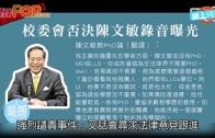 (港聞)李國章校委會錄音曝光 重案組接手調查