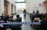 (粵)亞洲藝術博物館新展介紹中西碰撞