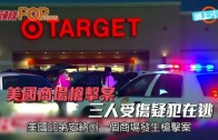 (粵)美國商場槍擊案  三人受傷疑犯在逃