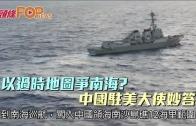 (粵)以過時地圖爭南海? 中國駐美大使妙答