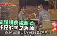 (粵)黃耀明食煙訴苦 好兄弟林夕焗聽