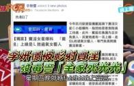 (粵)李妍憬被影射賣淫 發毒誓「全家死光光」