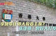 (港聞)李國章任港大校委主席? 張達明:會好大打擊