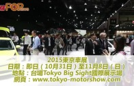 (粵)東京車展直擊 環保創新驅
