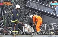 (粵)蔡依林舞台倒塌意外  演唱會宣佈延期