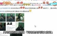 (粵)河南女教師被偷拍爆紅 個個爭住返去重讀