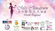 2015世界華埠太太競選–初賽
