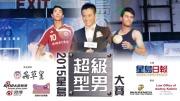 2015星島超級型男大賽 –初賽