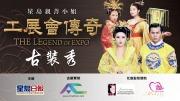 2015星島親善小姐工展會傳奇古裝秀(一)