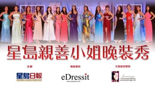 2015星島親善小姐晚裝秀(一)