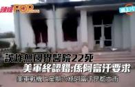 (粵)誤炸無國界醫院22死 美軍終認錯:係阿富汗要求