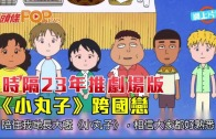 (粵)時隔23年推劇場版 《小丸子》跨國戀