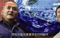 (粵)馬雲油畫《桃花源》 3600萬高價成交