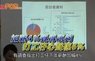 (港聞)   加薪4%覺得唔夠 打工仔心聲係6%