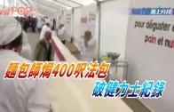 (粵)麵包師焗400尺法包 破健力士紀錄