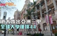 (粵)港大跌出亞洲三甲 全球大學僅排44