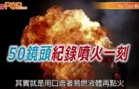 (粵)50鏡頭紀錄噴火一刻
