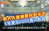 (粵)習大大做過農民呻辛苦 5年要令7000萬人脫貧