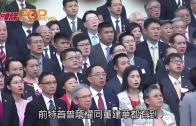 (港聞)國慶66周年CY:港人唔好妄自菲薄