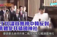 (粵)日70議員無視中韓反對 集體參拜靖國神社
