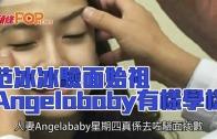(粵)范冰冰驗面始祖 Angelababy有樣學樣