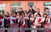 (粵)Baby曉明現青島 豪捐30間小學