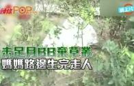 (粵)未足月BB棄草叢 媽媽路邊生完走人
