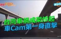 (粵)台灣車禍成架炒起 車Cam第一身直擊