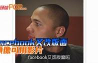 (粵)facebook又改版面 頭像可用影片