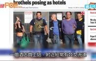 (粵)FBI突襲兩華人酒店 紐約妓女疑遭販賣