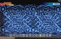 (粵)i3Dg蘋果配件 讓手機變成流動3D影院