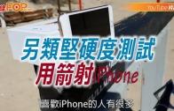 (粵)另類堅硬度測試 用箭射iphone