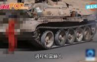 (粵)IS最新暴行 用坦克輾斃戰俘