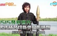 (粵)ISIS發新短片  男孩威脅割奧巴馬頭