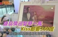 (粵)盛品儒迎娶蔡一鳳 Kiss都要360度