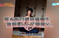 (粵)周永恆自稱死過翻生  無限Loop又講阿Yu