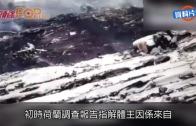 (粵)MH17確認被導彈擊毀  究竟責任誰屬?