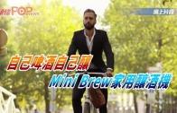(粵)自己啤酒自己釀  MINI Brew家用釀酒機