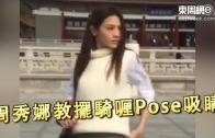 (粵)周秀娜教擺騎喱Pose吸睛
