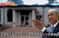(粵)奧巴馬say sorry 認誤炸無國界醫生