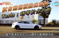 (粵)試自動駕駛險出意外 Tesla:唔等於全自動