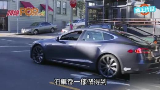 (粵)自動導航Tesla Model S 換線泊車無難度