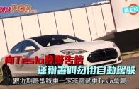 (港聞)向Tesla發警告信 運輸署叫勿用自動駕駛