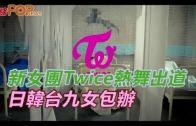 (粵)新女團Twice熱舞出道 日韓台九女包辦
