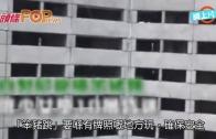 (粵)自製尼龍繩笨豬跳 俄少女墮10層昏迷