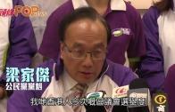 (港聞)公民黨奪10席達標 投票率高「CY有功」