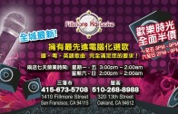 (粵)11/06卡拉O Fillmore排行榜